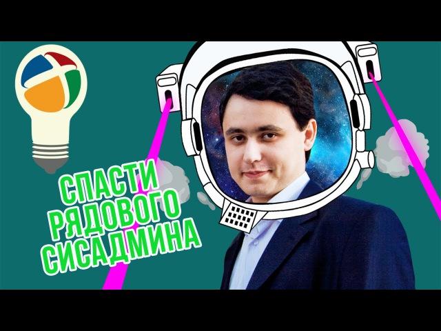 DriverPack и Артур Кузяков: спасти рядового сисадмина — о2тв: СтартUP