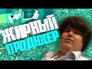 VK Live-ры - Жирный продюсер 1