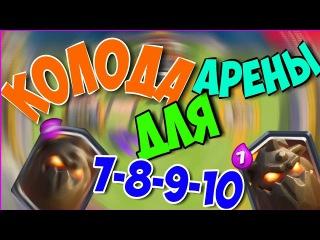 КОЛОДА С АДСКОЙ ГОНЧЕЙ ДЛЯ 7-8-9-10 АРЕНЫ CLASH ROYALE