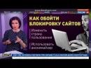 ФСБ грозит заблокировать Телеграмм! Но на помощь приходит канал Россия 24 : как обойти блокировку сайтов?
