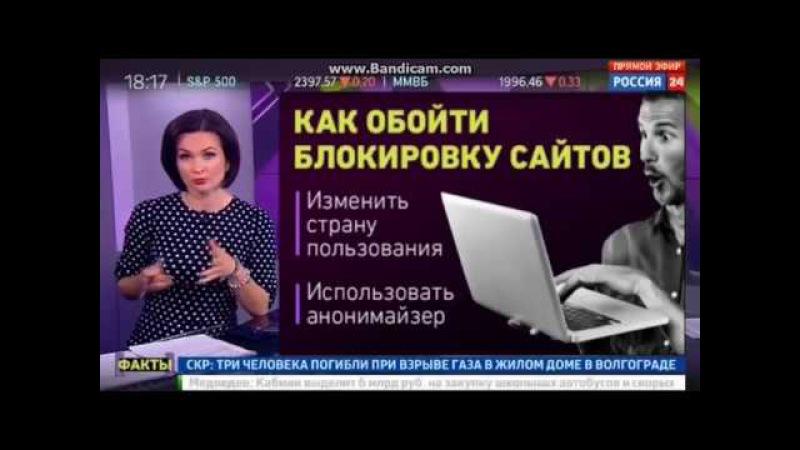 Роскомнадзор начал блокировать доступ к блогу Навального. Но спасибо России 24 теперь мы все знаем, как обойти блокировку