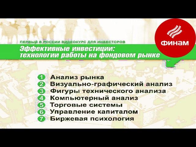 Основы торговли на биржах - видеокурс АО Финам - Сергей Хестанов