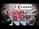Салам Масква 13 серия смотреть онлайн бесплатно без цензуры