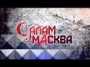 Салам Масква 2 серия