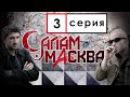 Салам Масква 3 серия смотреть онлайн бесплатно без цензуры