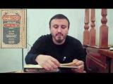 Обвинение в показухеАр-Рия, качество людей джахилий  Абу Яхья Крымский