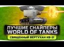 Священный Вертухан КВ-2! Лучшие Снайперы World Of Tanks 4.