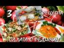 Салат с Редисом 3 Рецепта- с Творогом, Овощной и по-Мароккански/Salad with Radish