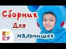 Песенки - КУКУТИКИ - Сборник для мальчиков - Мультики про машинки, автобус, парово...