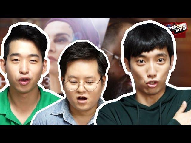 """Реакция корейцев на клип """"НАРГИЗ — вдвоем""""наргиз вдвоем Корейские парни"""
