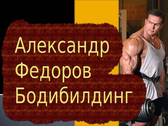 Бодибилдинг Александр Федоров