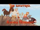 Алеша Попович и Тугарин Змей - Нету у нас пути обратного (мультфильм)