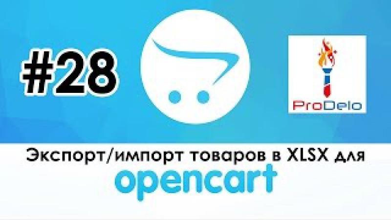 Экспорт/импорт в XLSX для Opencart 2 (OcStore 2.1.0.2.1) 28