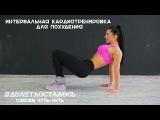 Workout • Интервальная тренировка для похудения [Workout | Будь в форме]