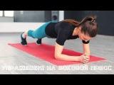 Workout • Боковые мышцы пресса. Топ самых эффективных упражнений [Workout | Будь в форме]