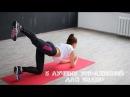 Workout • 5 лучших упражнений для бедер Workout Будь в форме
