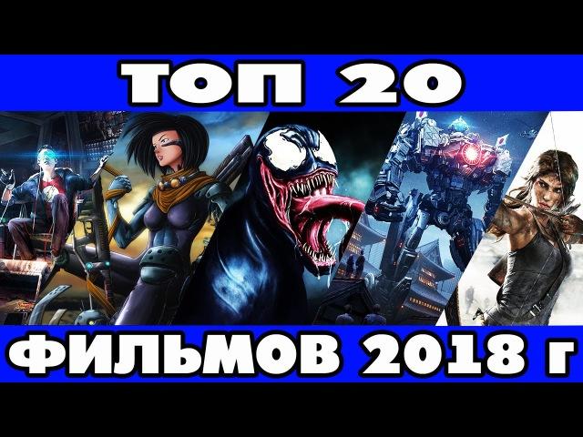 Топ 100 лучших фильмов 2018 года » Смотреть фильмы онлайн