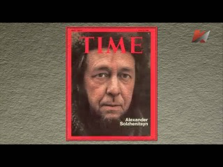 Предатели почитают предателей. Фильм о кумире Путина, Солженицине [18/04/2016]