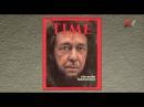 Предатели почитают предателей. Фильм о кумире Путина, Солженицине 18/04/2016