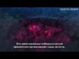 Bungou Stray Dogs 2 сезон 9 серия русские субтитры / Великий из бродячих псов ТВ-2 09 Risens Team