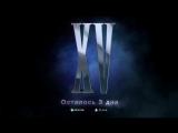 Final Fantasy XV — 3 дня до премьеры!