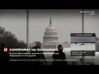 Депутат Рады Андрей Артеменко передал США досье на президента Украины