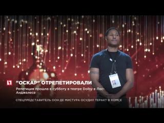Звезды Голливуда отрепетировали церемонию вручения премии Оскар