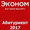 Абитуриент ССЭИ РЭУ им. Г.В. Плеханова - 2017