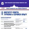 Институт спорта, туризма и сервиса ЮУрГУ, ИСТиС