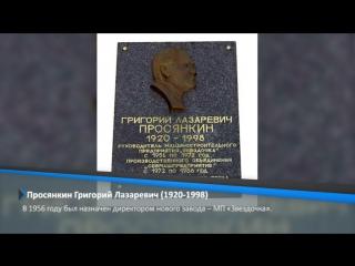 МЕМОРИАЛЬНЫЕ ИМЕННЫЕ ДОСКИ СЕВЕРОДВИНСКА 4 выпуск Просянкин Г.Л.