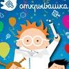 Научное шоу ОТКРЫВАШКА в Санкт-Петербурге