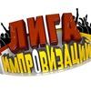 ЛИГА ИМПРОВИЗАЦИЙ