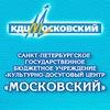 """Культурно-досуговый центр """"МОСКОВСКИЙ"""""""