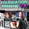 FOUNDATION WEEKEND - 5 || 02 ИЮЛЯ 2017 || NYDS
