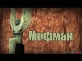 Проверка легенд - GTA SA (Выпуск 17 Мофман)