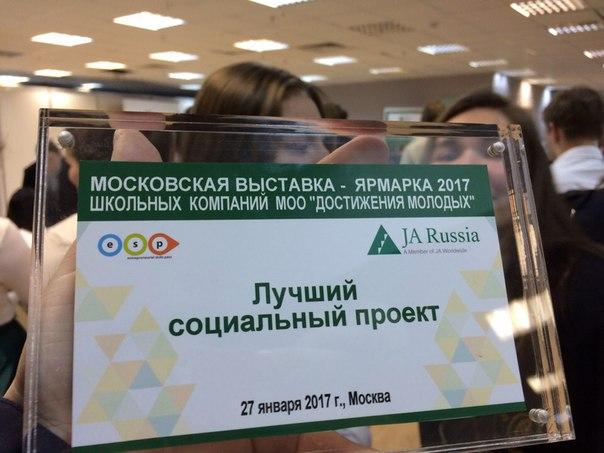 На Московской выставке-ярмарке 2017 школьных компаний МОО «Достижения