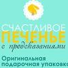 Печенье с предсказаниями Нижневартовск 511-366