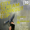 City Scream Workout Cup