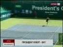Теннистен халықаралық «Президент Кубогының» жүлде қоры 225 мың доллар