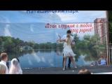 Свадебный танец (сюрприз) - Виктория и Алексей  (преподаватель Смирнов Антон)