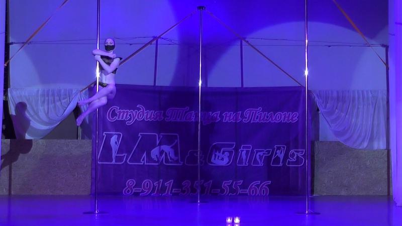 Татьяна Кукушкина.Отчетный концерт студии танца на пилоне LMGirls Шоу на трех пилонах