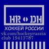Хоккей России | Другой хоккей