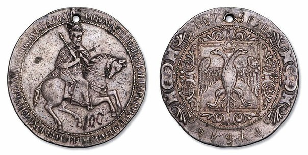 1 рубль 1654 года.