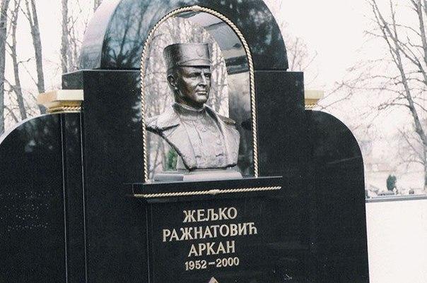 Война и мир «генерала Аркана». История сербского