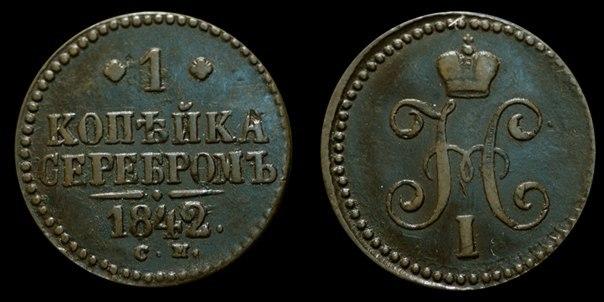1 копейка 1842 года (нынешняя цена монеты