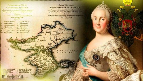 19 апреля 1783 года Екатерина II подписала манифест