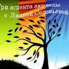 Три аспекта Аюрведы с Соловьевой Л.Н.