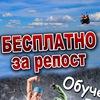БЕСПЛАТНЫЙ полет на параплане Калуга!