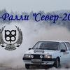 Открытый Чемпионат Республики Коми по ралли.