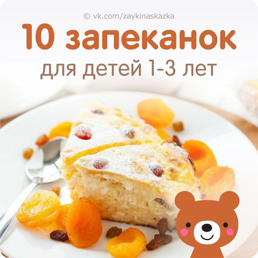 Запеканка для детей от 1 года рецепты